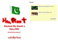 Hackers Target Thai Government Over Censorship Allegations