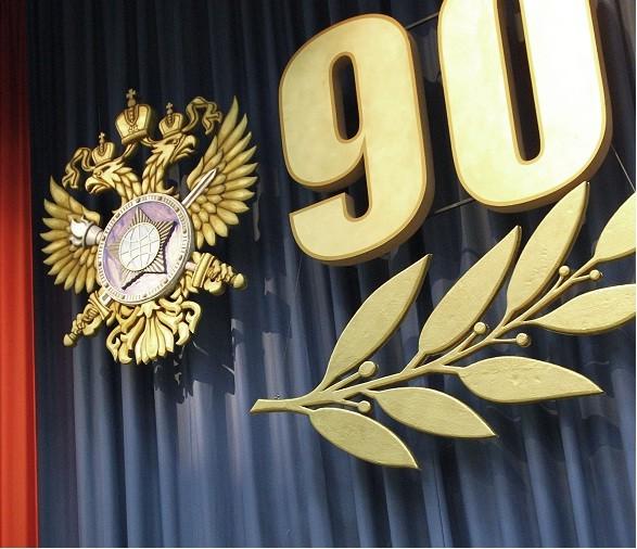 SVR, Russia