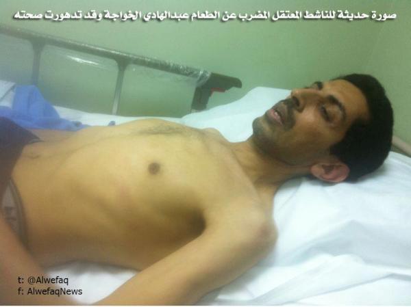 Dr Abdulhadi al-Khawaja in hospital
