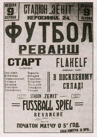 A poster advertising 'The Death Match' in Kiev (wikicomms)