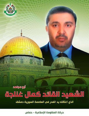 Hamas posted the poster of Kamal Hussein Ghannaja