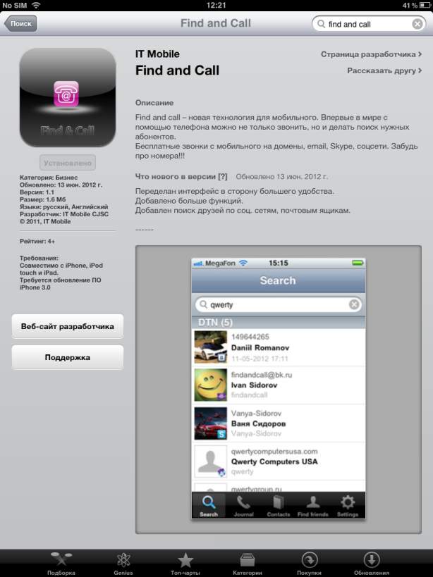 Find and call iOs malware trojan