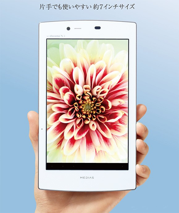 NEC Medias Tab UL N08-D: World's Lightest Tablet at 249 Grams