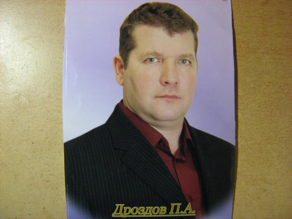 Pavel Drozdov