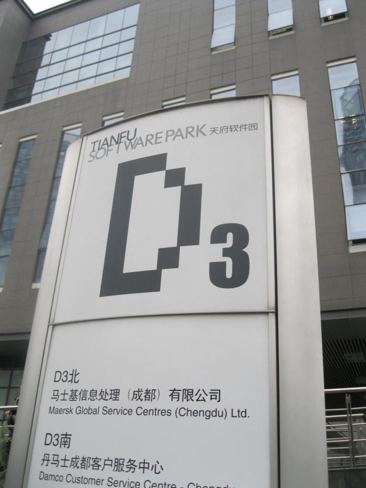 Tianfu Software Park (Photo: Lianna Brinded)
