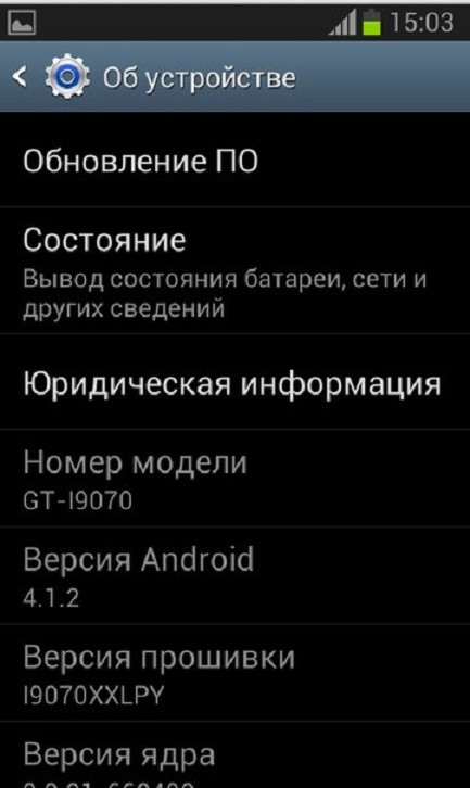 Android 4.1.2 XXLPY Jelly Bean