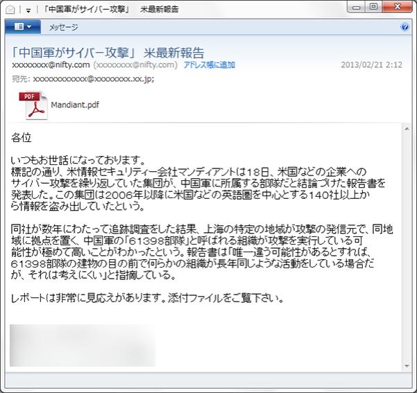 Mandiant.pdf fake email