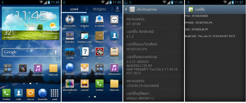 Galaxy S2 GT-I9100 Gets Official Android 4.1.2 UHMS8 Jelly Bean Update [How to Manually Install]