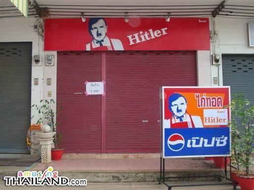 Hitler KFC