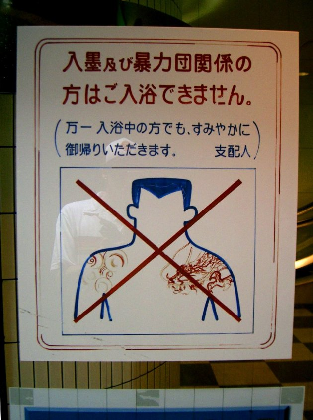 Sign banning yakuza members entering a business in Sento, Japan