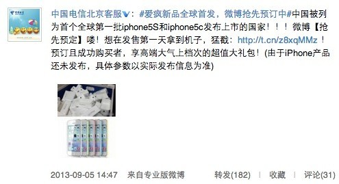 iPhone 5S and 5C to Debut 20 September via China Telecom