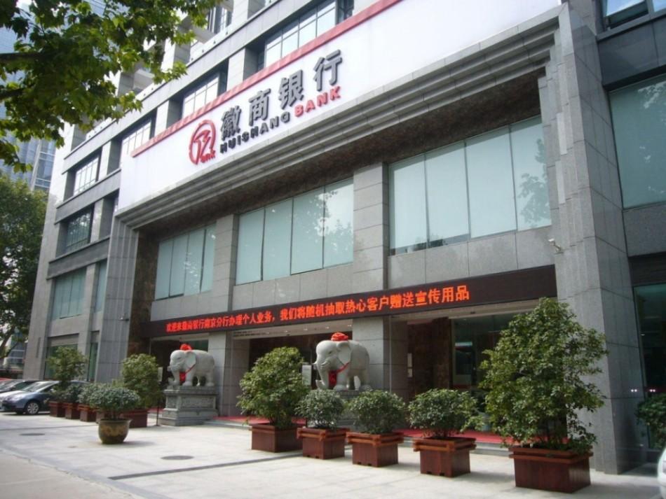Five cornerstone investors pledge to invest $545m in Huishang Bank's IPO