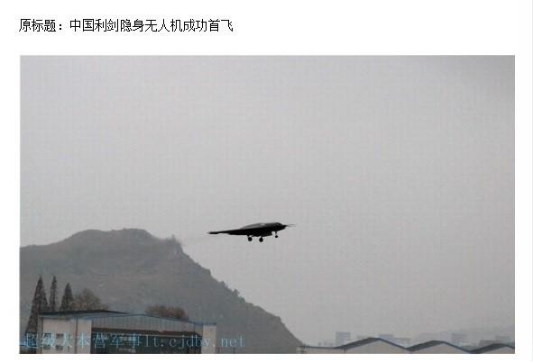 China Drone Sharp Sword
