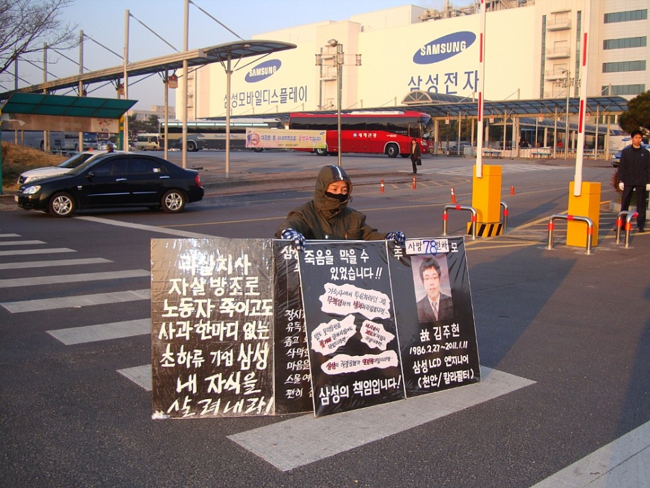 Samsung Protests