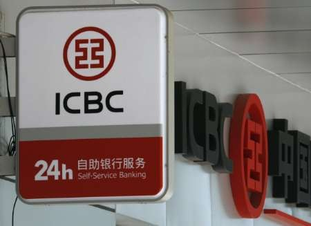 A logo of the Industrial and Commercial Bank of China (ICBC)
